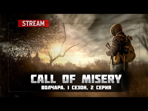 Call of Misery. Волчара. 1x02 [Stream]