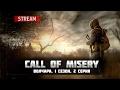 Call Of Misery Волчара 1x02 Stream mp3
