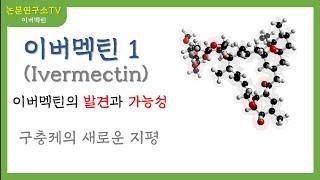 (논문연구소TV) 이버멕틴 1편 - 이버멕틴의 발견과 …