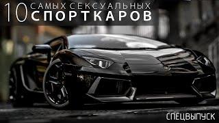 видео Самые красивые автомобили в мире