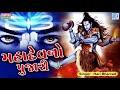 Mahashivratri Special Song - Hari Bharwad | Mahadev No Pujari | New Gujarati Song