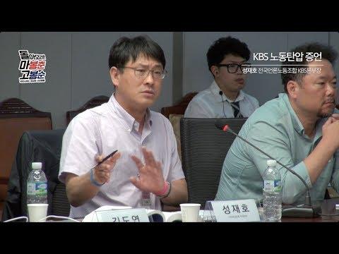 [KBS·MBC 피해자 증언대회] 9.KBS 노동탄압 증언_성재호
