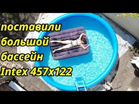 Надувной бассейн Intex диаметр 457см глубина 122см. установка