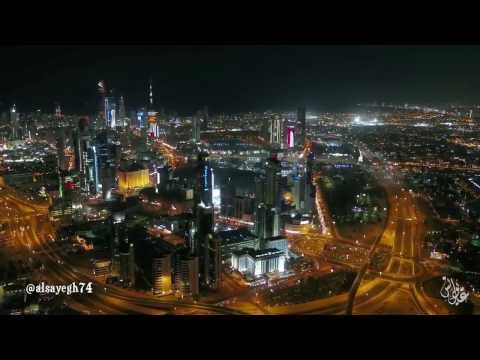 مدينة الكويت -  KUWAIT CITY HD