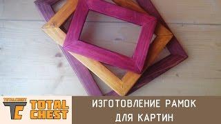 Изготовление рамок для картин / Making picture frames(В небольшой мастерской на балконе изготовил три различные по размеру и цвету рамки для картин. В качестве..., 2016-07-04T21:47:04.000Z)