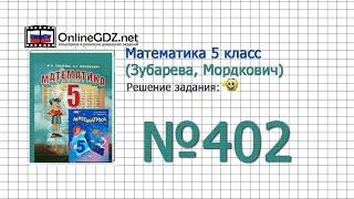 Задание № 402 - Математика 5 класс (Зубарева, Мордкович)