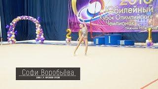 Софи Воробьёва Лента Турнир по Художественной Гимнастике Кубок Олимпийских Чемпионок 2018
