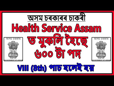 Directorate of Health Services, Assam  Recruitment 2019 || 600 Post || By Education For Assam