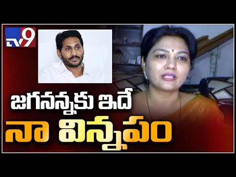Actress Hema requests AP CM Jagan to implement Kapu reservation - TV9