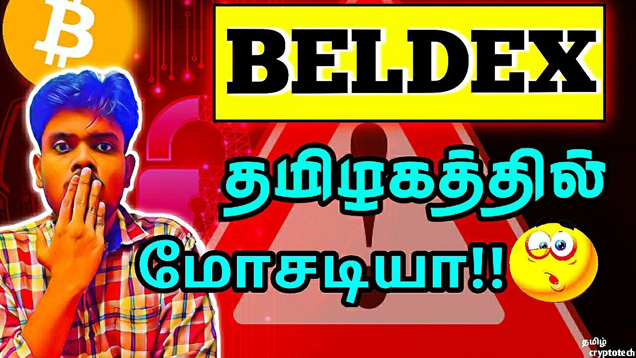 Beldex?? Biggest crypto scam going in Tamil Nadu | Tamil Crypto Tech