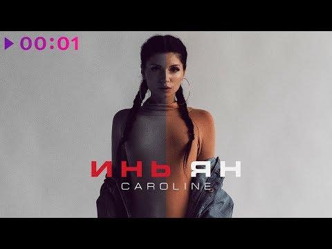 Caroline - Инь Ян   EP   2019