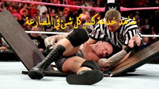 شاهد حقيقة المصارعة الحرة وكيف يتم خداع المشاهد في WWE