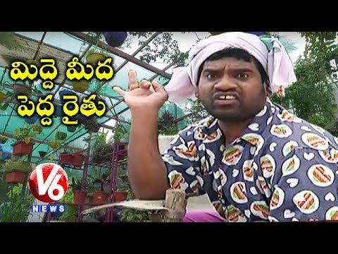 Bithiri Sathi To Cultivate Vegetables By Rooftop Farming | Teenmaar News