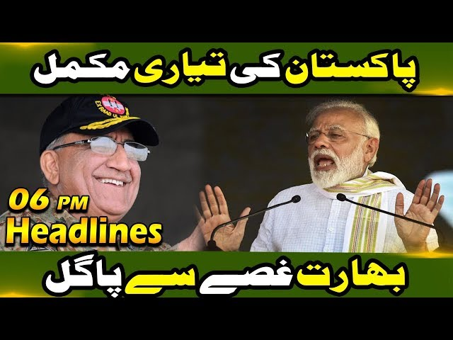 Pakistan Next Move ??? News Headlines | 06:00 PM | 23 February 2019 | Neo News