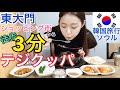 【韓国旅行】東大門(トンデムン)ショッピング街からすぐ!超おいしいテジクッパのお…