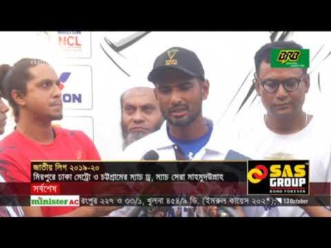 নিজের পারফরম্যান্সে সন্তুষ্ট মাহমুদউল্লাহ রিয়াদ | দেব চৌধুরী | Khelajog | Sports News | Ekattor TV