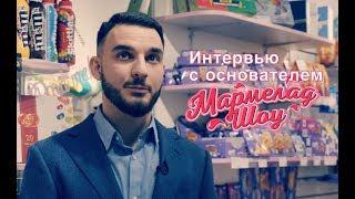 Интервью с основателем Мармелад Шоу Микаэлом Амбарцумяном