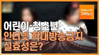 [자막뉴스] 어린이·청소년 인터넷 학대방송 금지…실효성…