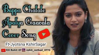 Bappa Chalale Apalya Gaavala Cover - Ft Jyotsna KshirSagar    RX Rohit 07