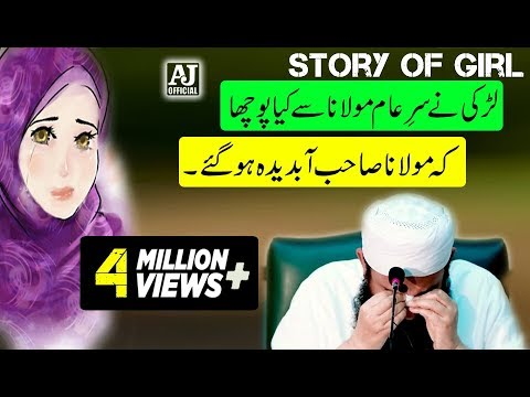 Thumbnail: [Best] Story Of Girls Life Painfull Bayan by Maulana Tariq Jameel 2016 by AJ Official