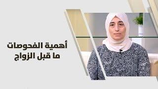 د. سماح الجبور وخلف أبو خضير - أهمية الفحوصات ما قبل الزواج