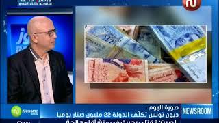 صورة اليوم : ديون تونس تكلف الدولة 22 مليون دينار يوميا - قناة نسمة