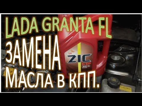 LADA GRANTA FL Замена масла в КПП