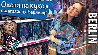 ����� �� ����� � ������� (Monster High, Ever After High / ToysRUs) Doll Hunters Berlin