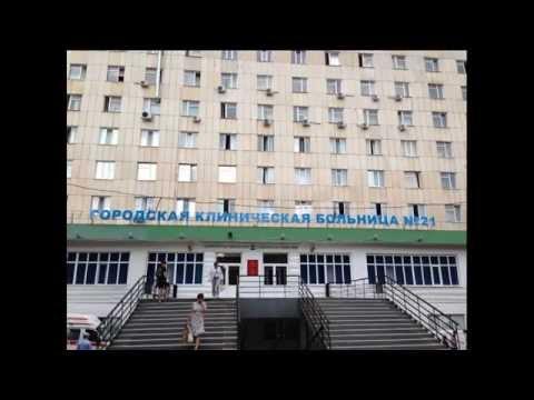 ГКБ 21 отделение эндоскопии