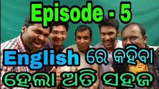 Spoken English Video Lessons in Odia | Episode-5 | Learn English Speaking