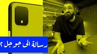 رسالة الى جوجل الجزء الثاني | Google Pixel 4