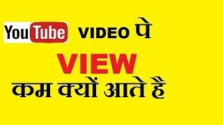 View कम क्यों आते है | Why View Is Less | How To Increase View | in hindi | how to increase ctr