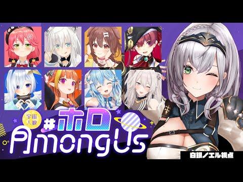 【#ホロAmongUs】女騎士 改め アサシン【白銀ノエル/ホロライブ】