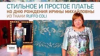 Стильное и простое платье ко дню рождения Ирины Михайловны из ткани Ruffo Coli Обзор готового платья