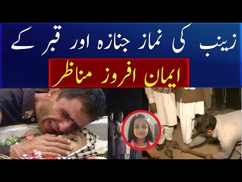 final Prayers Of Zainab Offered in Kasur