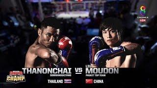 Muay Thai Super Champ   คู่ที่7 ธนญชัย VS หลิว เหมาตง (จีน)   15/09/62