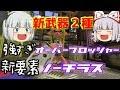 【Switch】もっとスプラトゥーン2やらなイカ?Part 36【ゆっくり実況】