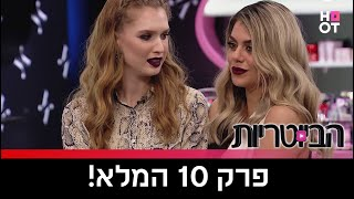 הביוטריות - הגמר הגדול - פרק 10 המלא!