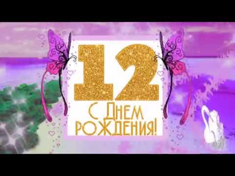 C днем рождения 12 лет девочке