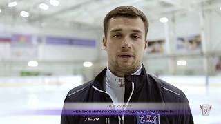 Летние учебно-тренировочные сборы по хоккею