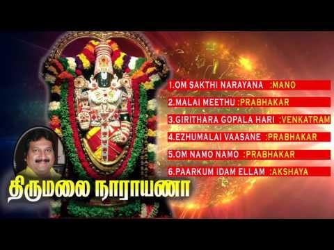 Thirumalai Narayana Devotional JUKE BOX Super hit songs sung by mano