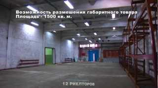 Склад. Аренда. Заводской район. Кемерово(, 2012-10-31T16:02:36.000Z)