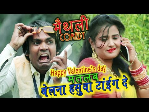 """Maithili Comedy 2018 Happy Valentine's Day Special In Maithili Comedy Video""""H.D""""हँसते हँसते लोट पोट"""