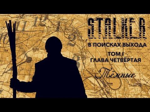 Фильм Сталкер 1 серия смотреть онлайн бесплатно в хорошем