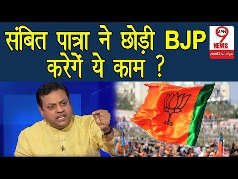 Sambit Patra ने प्रवक्ता पद छोड़ा, अब करेंगे ऐसा काम कि देखकर उड़ जाएंगे आपके होश  Sambit Left BJP