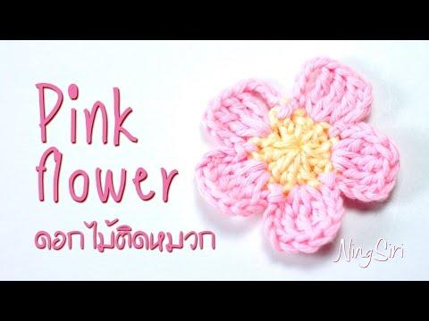ถักโครเชต์ ดอกไม้ 5 กลีบ สีชมพูก็มากันอีกแล้ว English sub