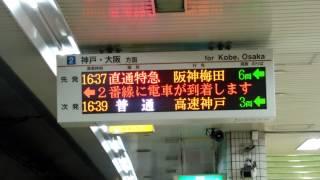 【山陽電気鉄道】5000系5010F 阪神梅田行き直通特急@板宿