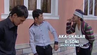 Aka-ukalar 6-soni (hajviy ko'rsatuv) | Ака-укалар 6-сони (хажвий курсатув)