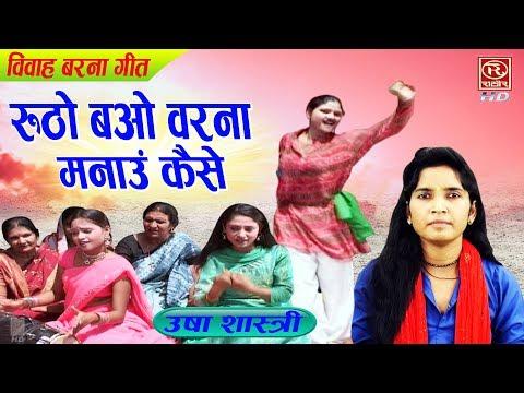रूठो बओ बरना मनाऊं कैसे (न्यू विवाह बरना गीत) उषा शास्त्री के इस गीत ने सबको नचा दिया Ladies Dance