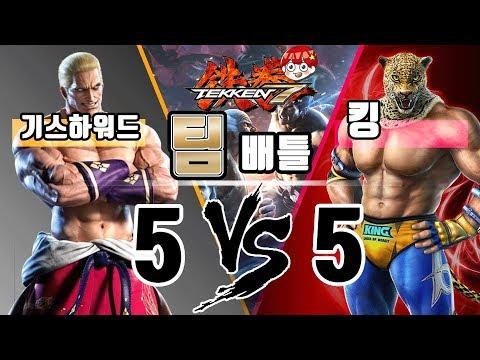 [아빠킹] 기스하워드 VS 킹 5:5 초고수 장인 팀배틀 철권7  / Tekken7 B.O.C 제8회